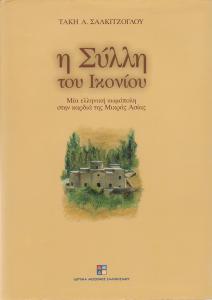 Βιβλίο Ιστορία της Σύλλης Ικονίου
