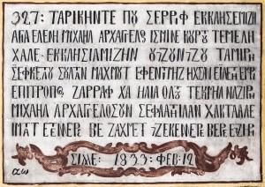 Η καραμανλίδικη επιγραφή που υπάρχει στο υπέρθυρο του ναού